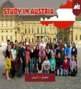 تحصیل در اتریش 3 273x300 شرایط تحصیل در اتریش