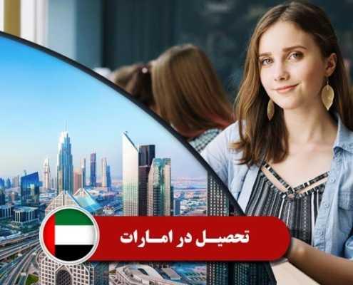 تحصیل در امارات 2 495x400 امارات