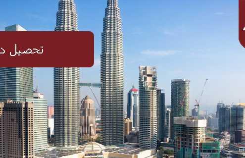 تحصیل در امارات 495x319 امارات