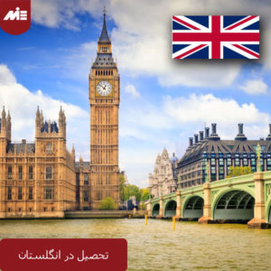 تحصیل در انگلستان 300x300 تحصیل در انگلیس