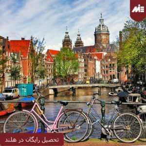 تحصیل رایگان در هلند 300x300 تحصیل رایگان در هلند