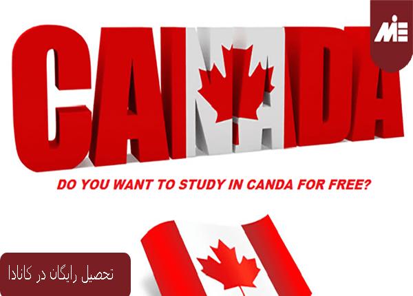 تحصیل رایگان در کانادا 1 تحصیل رایگان در کانادا
