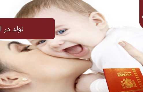 تولد در اسپانیا 495x319 اسپانیا