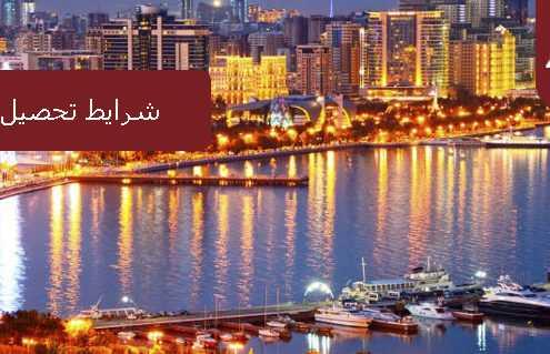 شرایط تحصیل در اذربایجان 495x319 آذربایجان