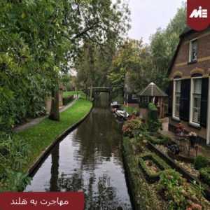 مهاجرت به هلند 300x300 مهاجرت به هلند
