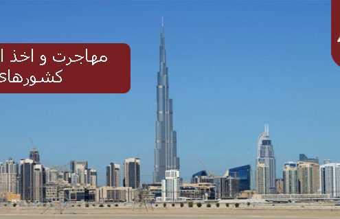 مهاجرت و اخذ اقامت امارات و كشورهاي عربي 495x319 امارات