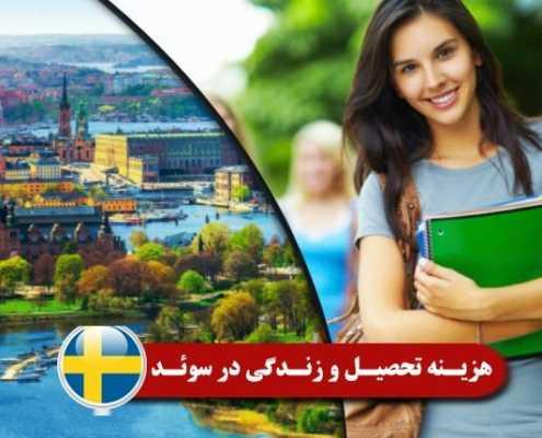 هزینه تحصیل و زندگی در سوئد