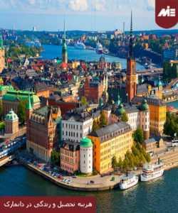 هزینه های زندگی و تحصیل در دانمارک 250x300 هزینه تحصیل و زندگی در دانمارک
