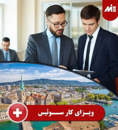 ویزای کار سوئیس 1 اخذ ویزای کار سوئیس