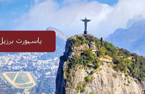 پاسپورت برزیل 5 495x319 برزیل