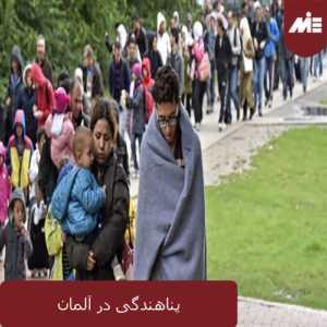 پناهندگی در آلمان 300x300 پناهندگی در آلمان