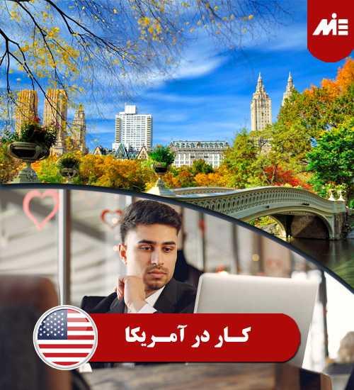 کار در آمریکا 1 کار در امریکا