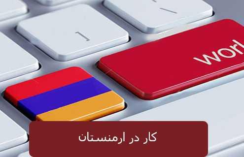 کار در ارمنستا 495x319 ارمنستان