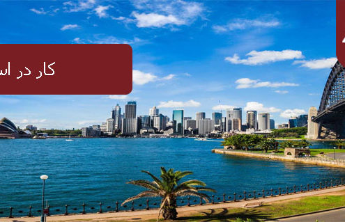 کار در استرالیا 495x319 استرالیا