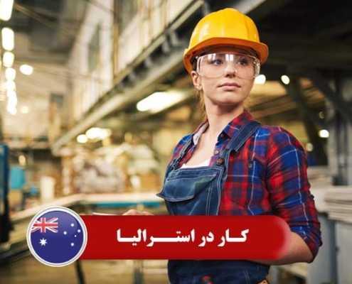 کار در استرالیا 5 495x400 استرالیا