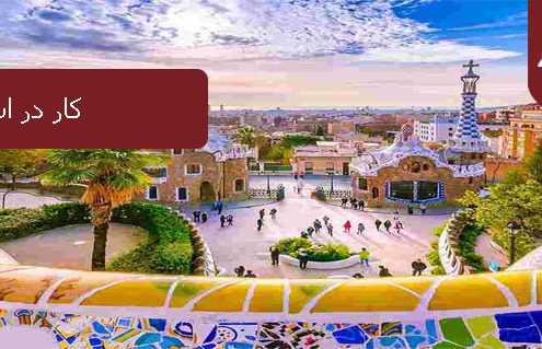 کار در اسپانیا 495x319 اسپانیا