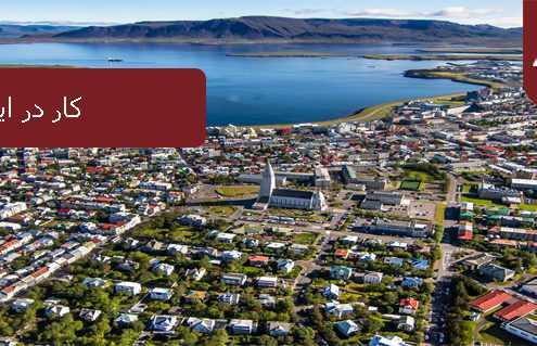 کار در ایسلند 495x319 مقالات
