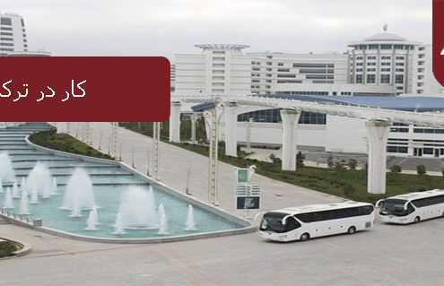 کار در ترکمنستان 495x319 ترکمنستان
