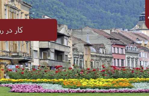 کار در رومانی 495x319 رومانی