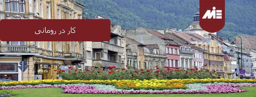 کار در رومانی