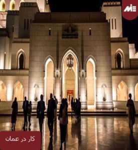 کار در عمان 1 275x300 کار در عمان