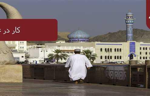 کار در عمان 495x319 عمان