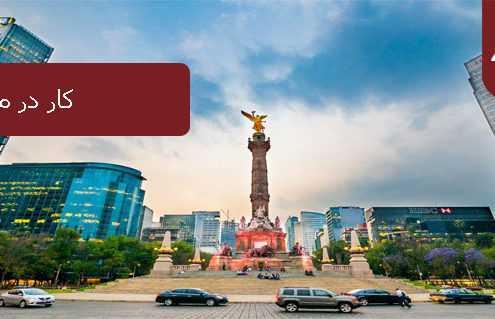 کار در مکزیک 495x319 مکزیک