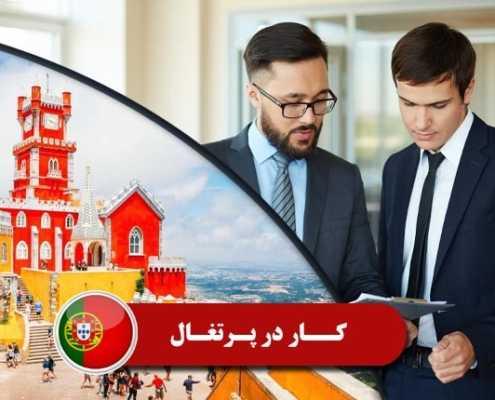 کار در پرتغال 2 1 495x400 پرتغال