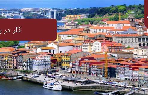 کار در پرتغال 495x319 مقالات