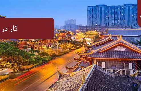 کار در چین 495x319 چین