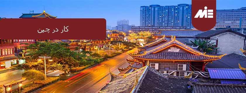 کار در چین