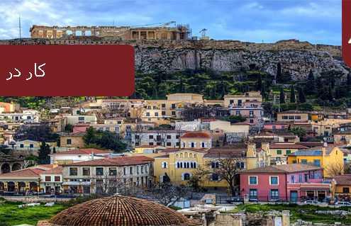 کار در یونان 495x319 یونان