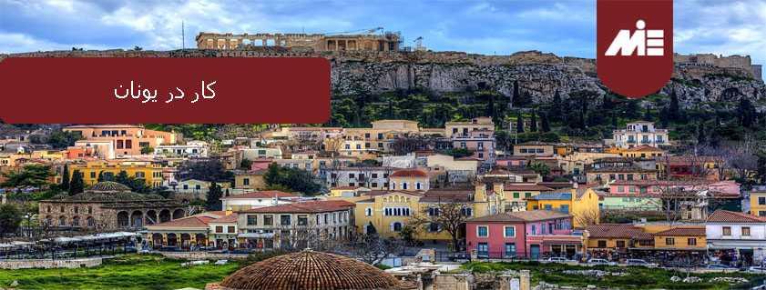 کار در یونان