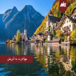 photo 2018 11 15 10 11 47 300x300 روش های مهاجرت به اتریش