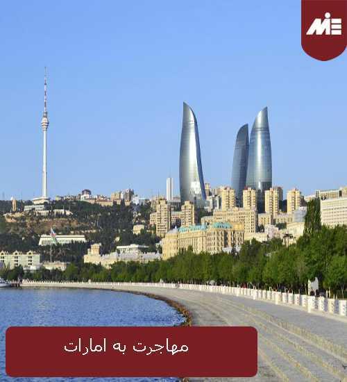 امارات مهاجرت به امارات
