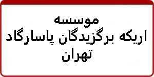 تهران پاسارگاد صفحه اصلی