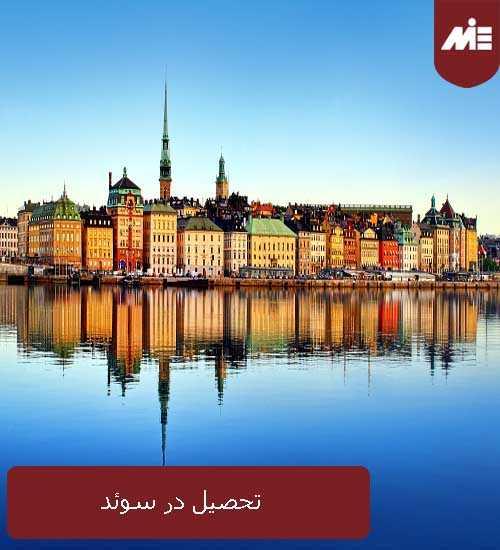 سوئد تحصیل در سوئد