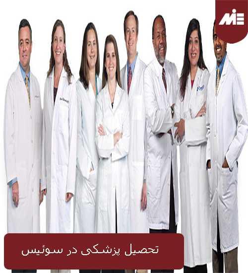 سوئیس پزشکی تحصیل پزشکی در سوئیس