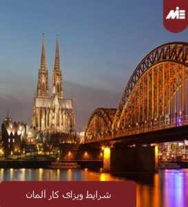 شرایط ویزای کار آلمان 273x300 شرایط اخذ ویزای کار کشور آلمان