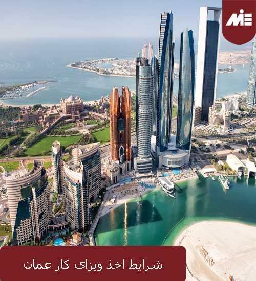 عمان کار شرایط اخذ ویزای کار عمان