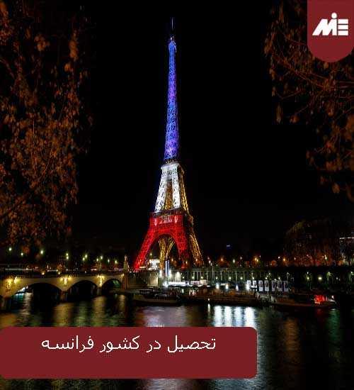 فرانسه تحصیل در کشور فرانسه