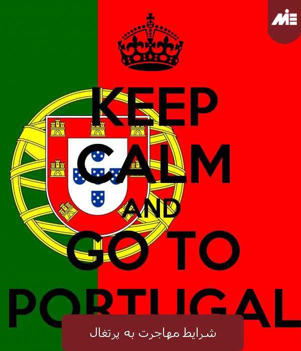 مهاجرت به پرتغال 11 شرایط مهاجرت به پرتغال