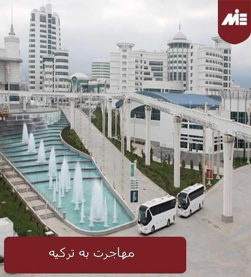 مهاجرت ترکیه مهاجرت به ترکیه