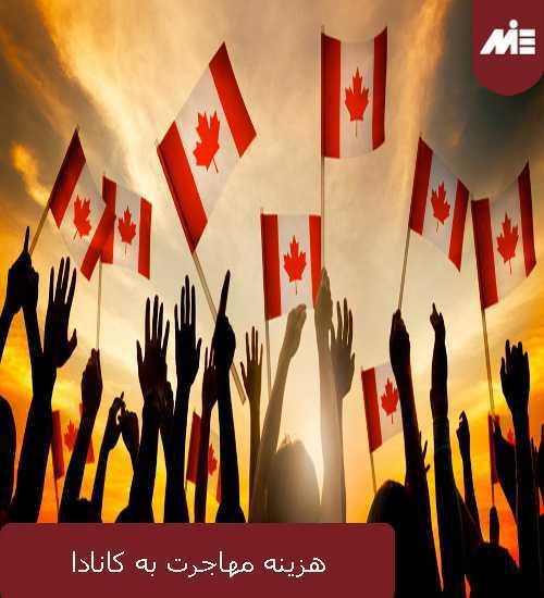 هزینه کانادا هزینه مهاجرت به کانادا