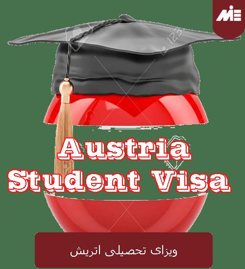 ویزای تحصیلی اتریش شرايط ويزاي تحصيلي اتريش
