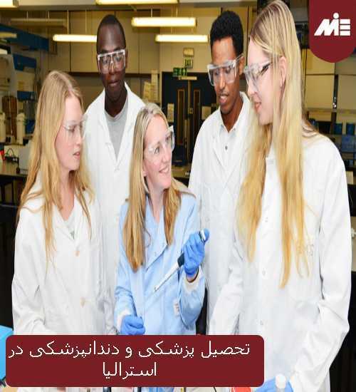 پزشکی استرالیا تحصیل پزشکی و دندانپزشکی در استرالیا