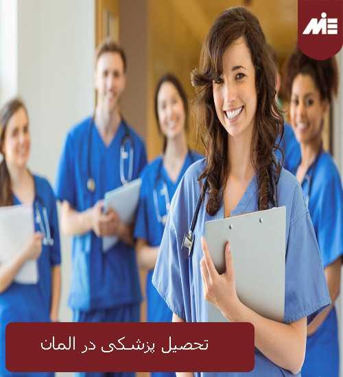 پزشکی المان تحصیل پزشکی در آلمان