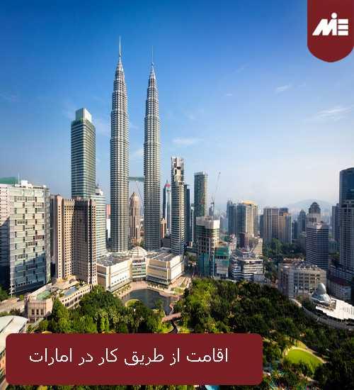کارامارات اقامت از طریق کار در امارات