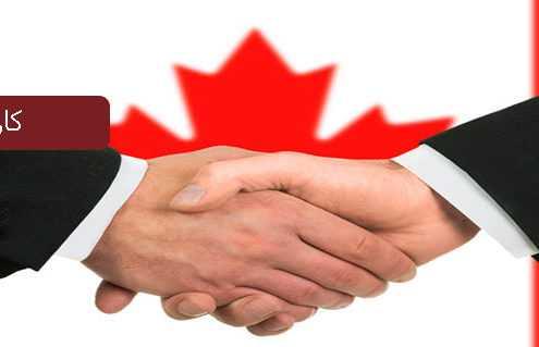 کار در کانادا شاخص 495x319 کانادا