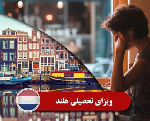 ویزای تحصیلی هلند 0